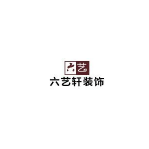 苏州六艺轩建筑装饰有限公司