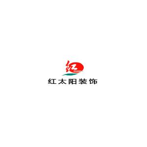 张家港红太阳装饰有限公司