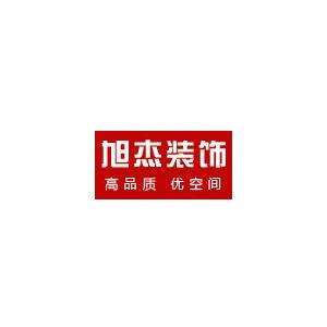 常州旭杰建筑装饰工程有限公司