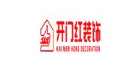 扬州扬州开门红装饰装潢有限公司
