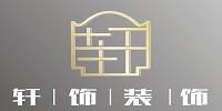 昆山轩饰装饰