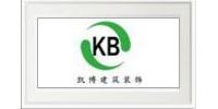 凯博建筑装饰工程有限公司
