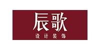上海辰歌设计装饰