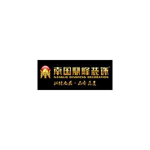 江门南国鼎峰装饰
