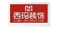 衢州西玛装饰