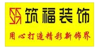 福州筑福装饰工程有限公司