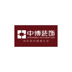 福州中博装饰