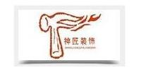 福州神匠装饰装修有限公司