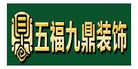 福建省五福九鼎装饰设计工程有限公司