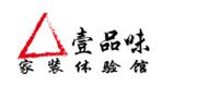 南京壹品味家装建材有限公司