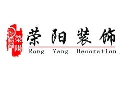 泰州荣阳装饰工程有限公司