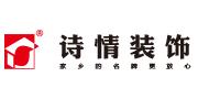 重庆诗情装饰工程有限公司
