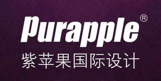 上海紫苹果装饰有限公司重庆分公司