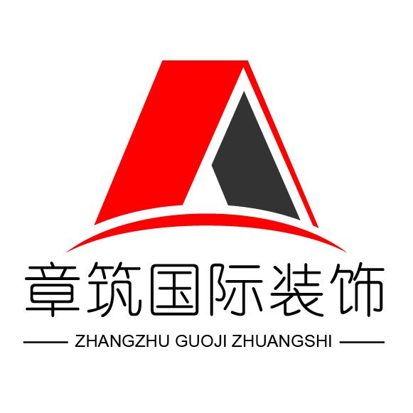 上海章筑建筑装饰有限公司