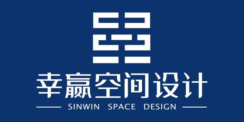 上海幸赢装饰设计工程有限公司