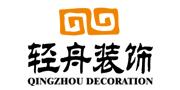 北京轻舟装饰公司21年老品牌