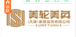 2美轮美奂(天津)家居装饰有限公司
