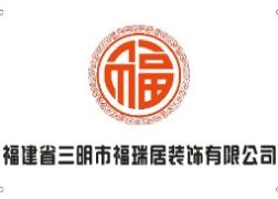 福建省三明市福瑞居装饰有限公司