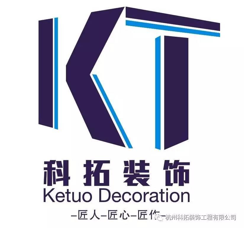 杭州科拓装饰工程有限公司