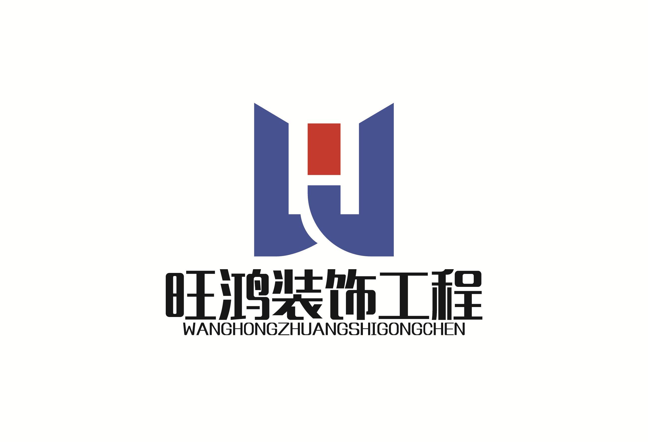杭州旺鸿装饰工程有限公司
