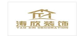 上海涛欣装饰有限公司