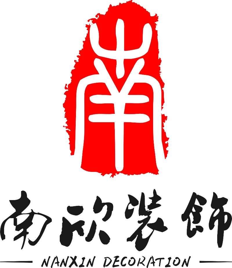 宁波南欣装饰工程有限公司