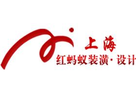 上海红蚂蚁装饰