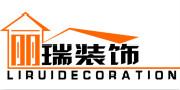 上海丽瑞装饰设计工程有限公司
