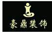 绍兴市豪鼎装饰设计有限公司