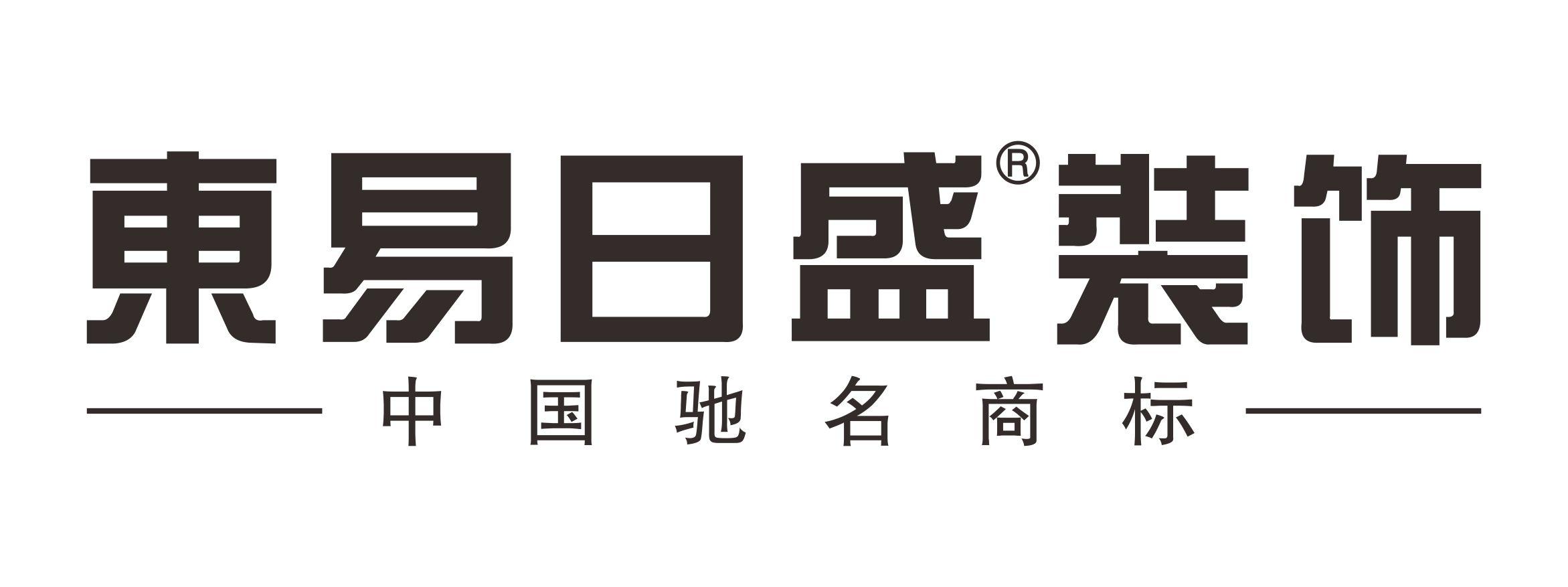 湖州东易日盛装饰工程有限公司长兴分公司