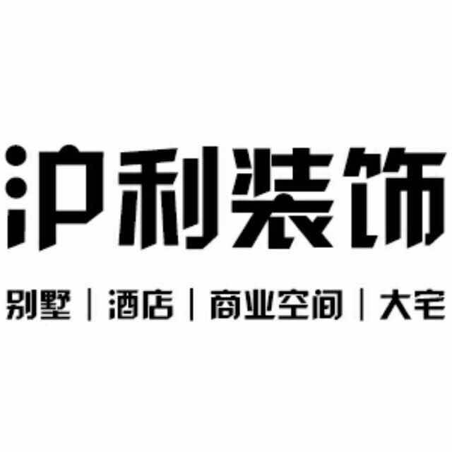上海沪利室内装潢设计有限公司嘉善分公司