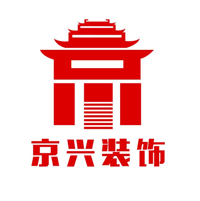 嘉兴京兴装饰设计有限公司
