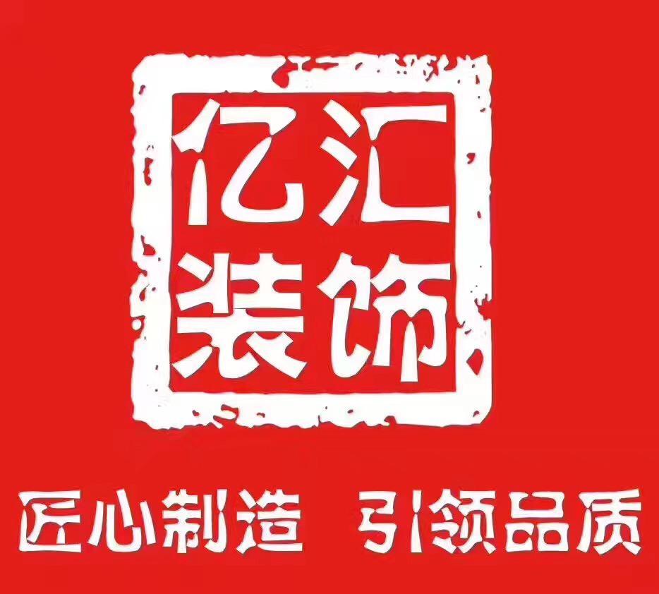 武义县亿汇装饰工程有限公司