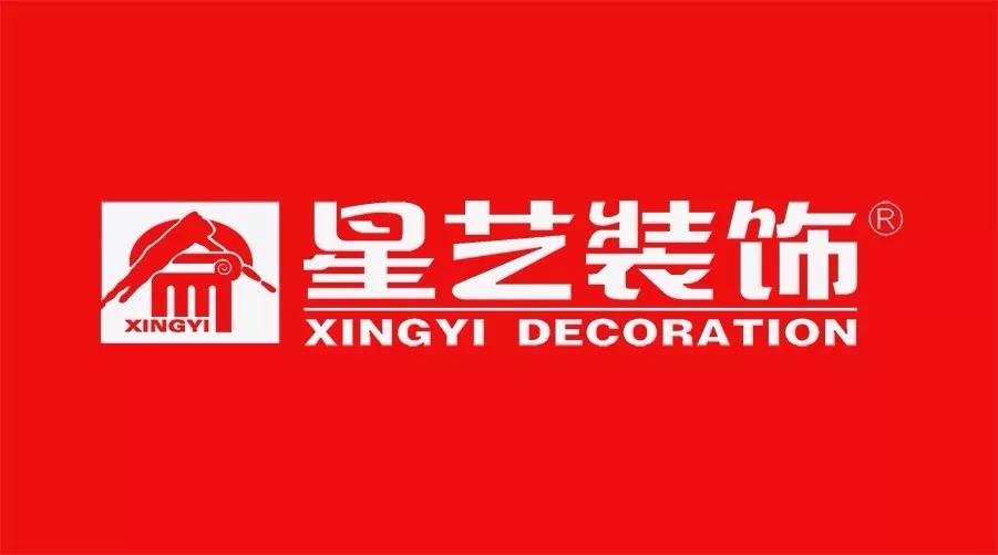 衢州粤城星艺装饰工程有限公司龙游分公司