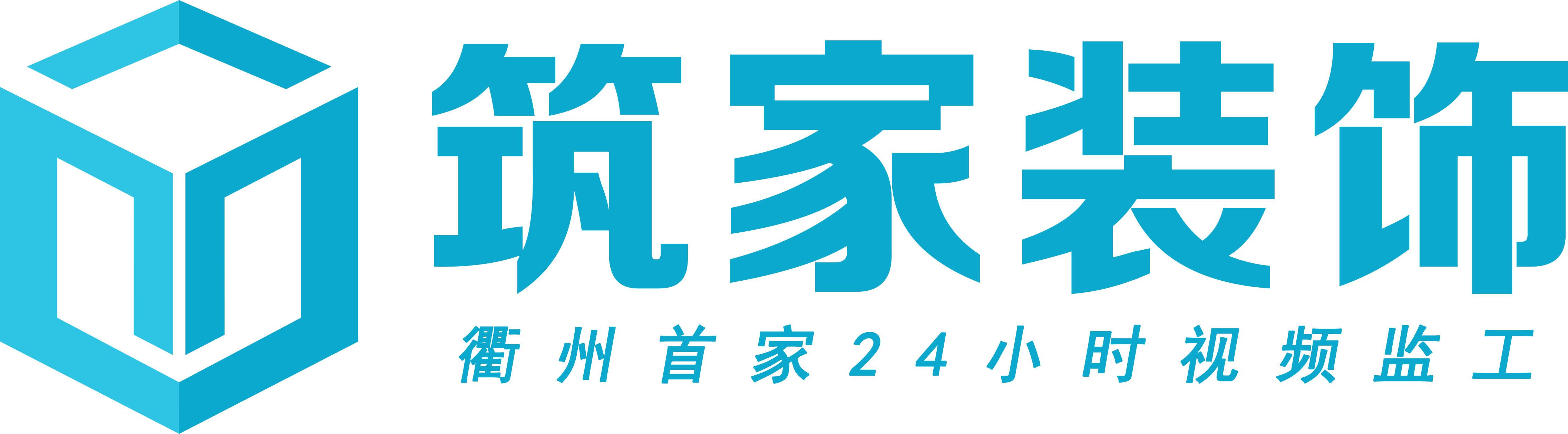 衢州筑家装饰工程有限公司