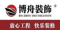 衢州博舟装饰工程有限公司