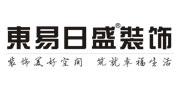 东易日盛家居装饰集团股份有限公司衢州分公司