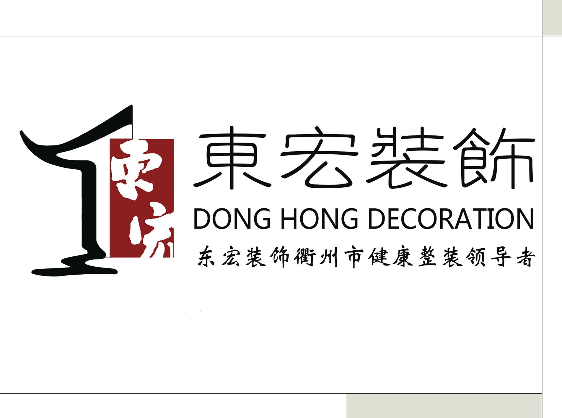 衢州东宏装饰工程有限公司