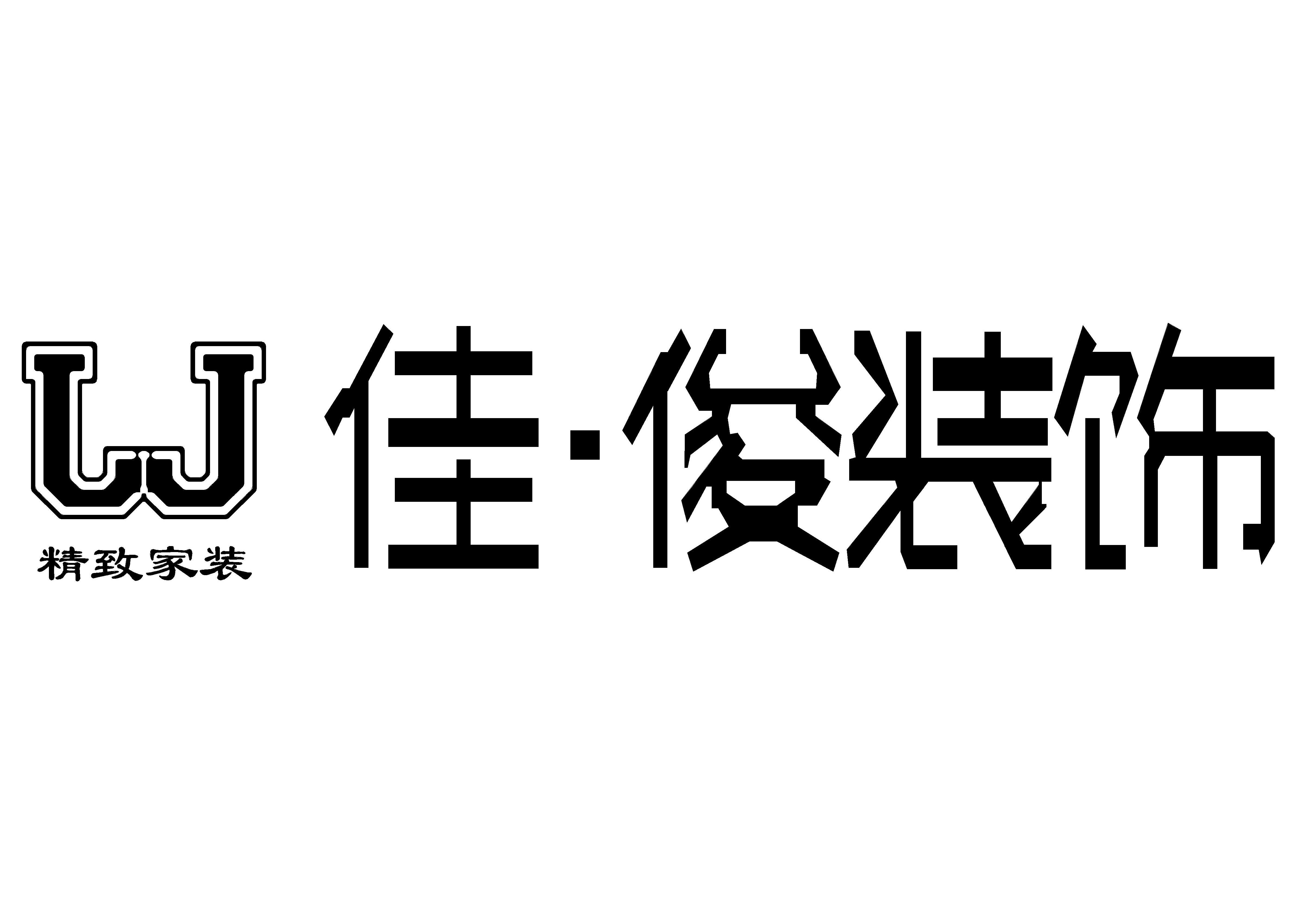 衢州佳·俊装饰工程有限公司