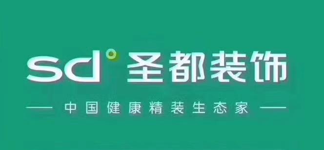圣都家居装饰有限公司台州分公司
