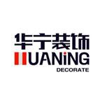 广州市华宁装饰工程有限公司温岭分公司