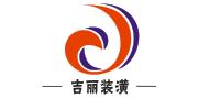 温州市吉丽装潢工程有限公司