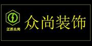 江苏众尚建筑装潢工程有限公司