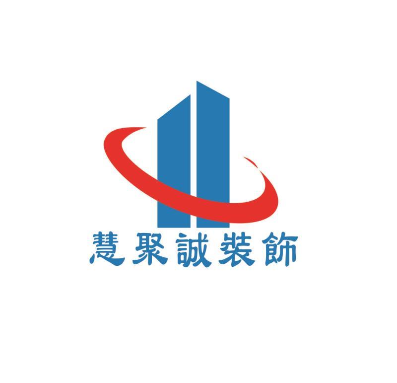 四川慧聚诚建筑装饰工程有限公司