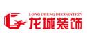 广安市龙城装饰工程有限责任公司