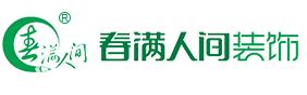 广东春满人间装饰工程有限公司(广安分公司)