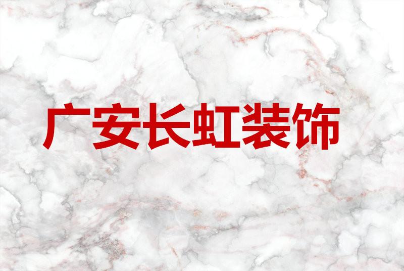 广安广安长虹装饰有限公司