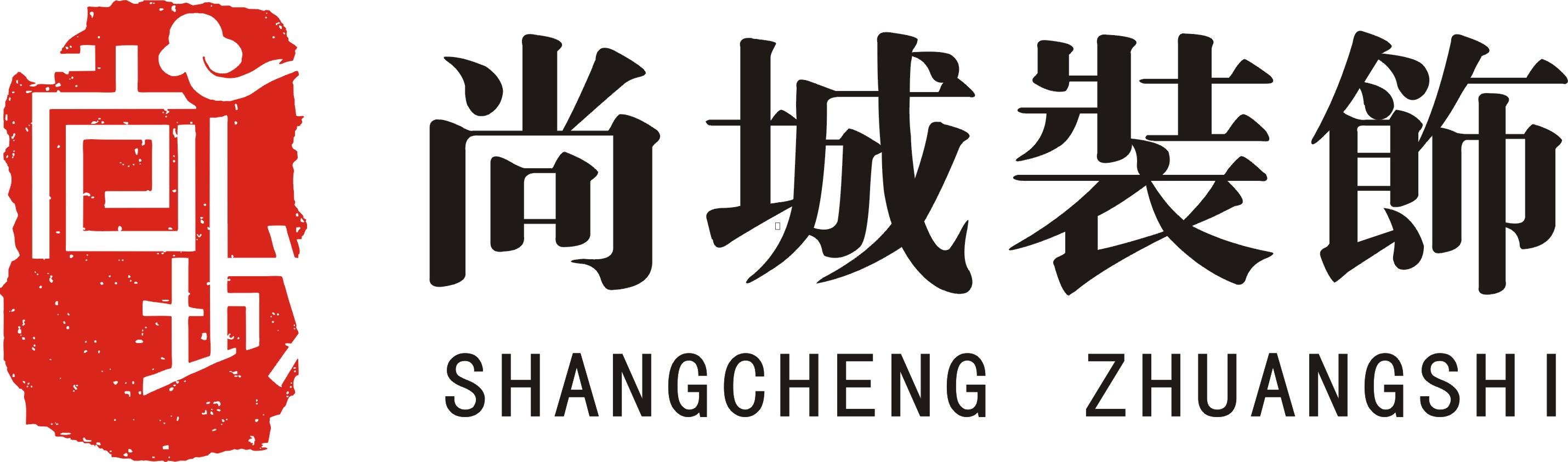 四川贵兴尚城建筑装饰工程有限公司