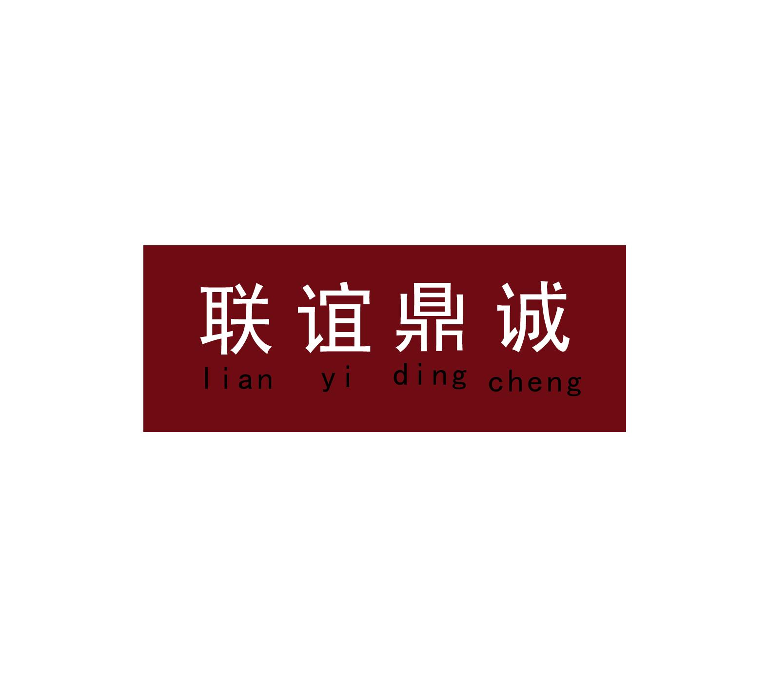 遂宁市联谊鼎诚建筑装饰工程有限公司