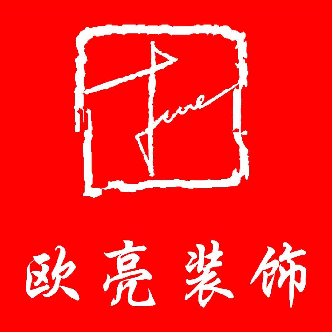 四川欧亮建筑装饰工程有限公司